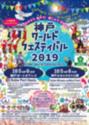 神戸ワールドフェスティバル2019