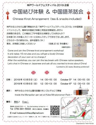 中国茶話会&中国結び体験