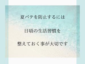 夏バテ防止☆