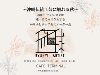 POP UP EVENTのご案内『沖縄伝統工芸に触れる秋』