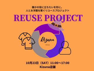 10月Reuse Project