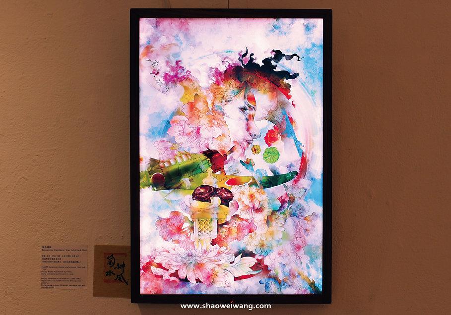 "韶wei《鎮魂》SHAOwei""The Theme of Quell the S"