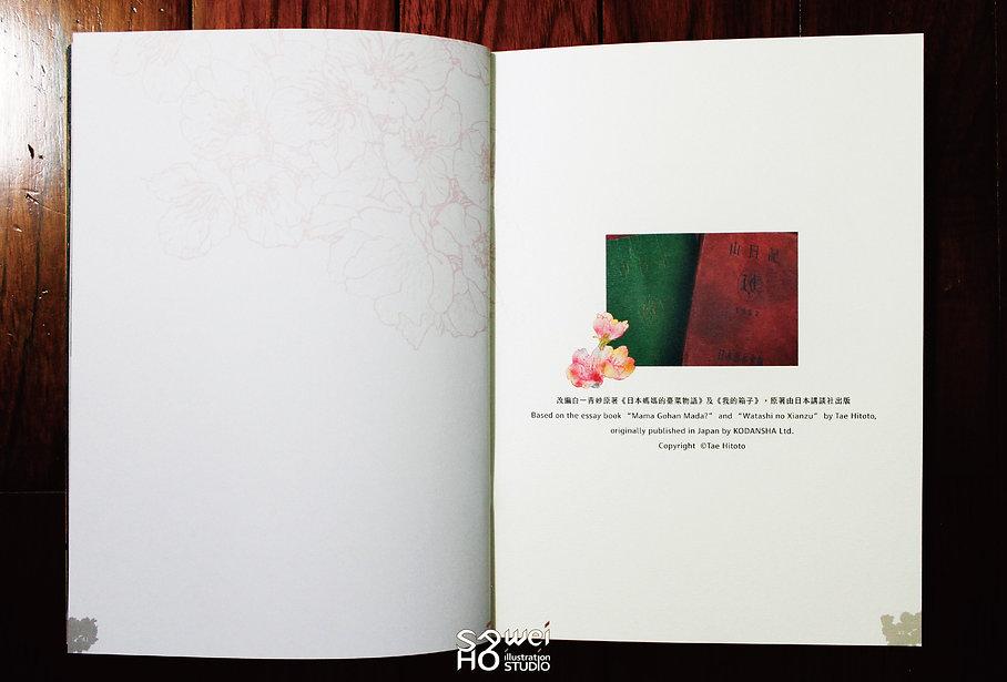 2019時光手箱高雄場節目冊16.jpg
