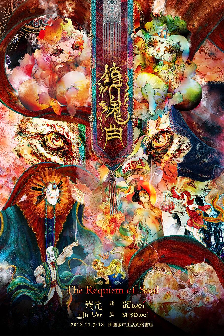 鎮魂曲 The Requiem of Soul poster.jpg