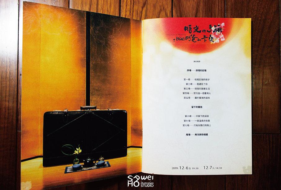 2019時光手箱高雄場節目冊05.jpg