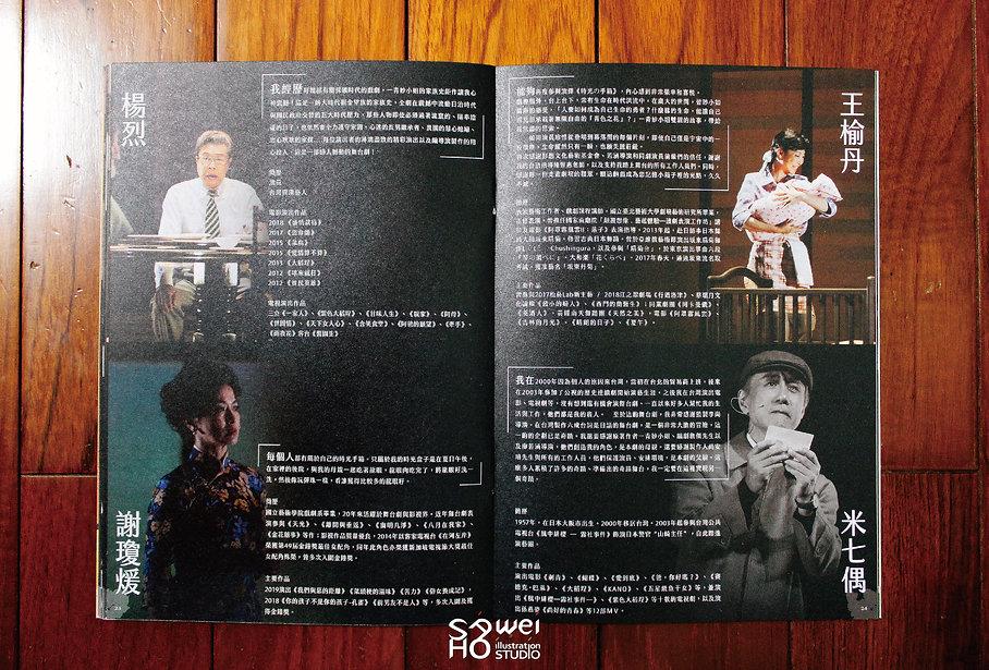 2019時光手箱高雄場節目冊11
