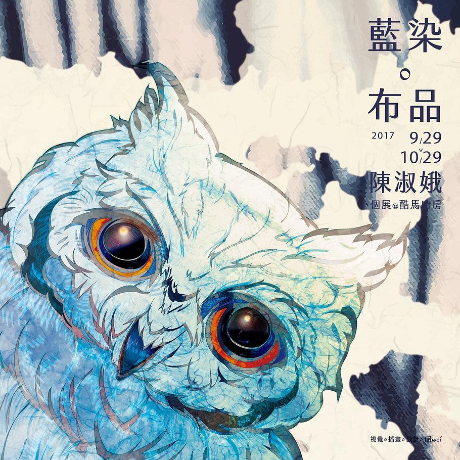 [Bubo 藍染。布品] 2017 陳淑娥 個展