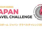 レポート ジェロボーム ジャパン グラベルチャレンジ2021 5月29日 30日