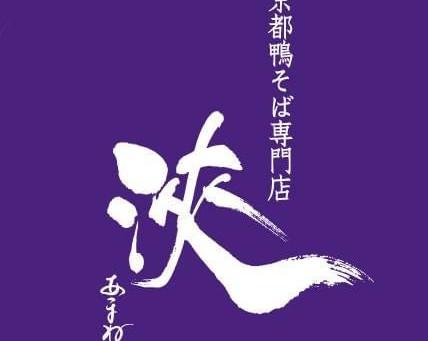 東京都からの営業時間短縮要請に伴う  4月1日(月)〜4月21日(水)の営業