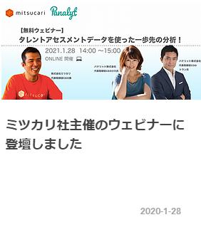🌴ミツカリ社主催のウェビナーに登壇しました🌴 弊社CEOの小川とCOOのトランがミツカリ社主催のウェビナーに登壇しました!