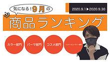 9月商品ランキング②_アートボード 1.jpg