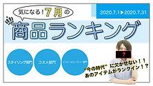 7月商品ランキング②.jpg