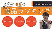 9月商品ランキング①_アートボード 1.jpg