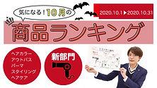 10月商品ランキングサムネ①.jpg