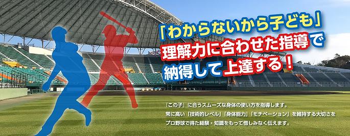 沖縄ベースボール アカデミー89塾
