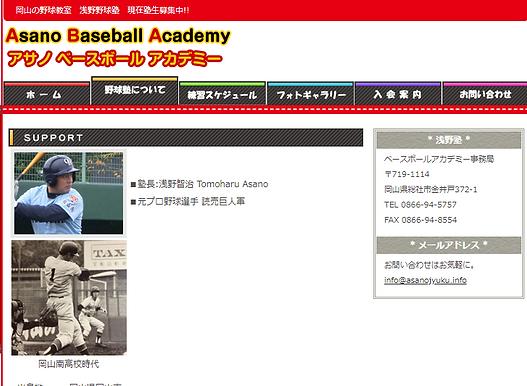 浅野野球塾