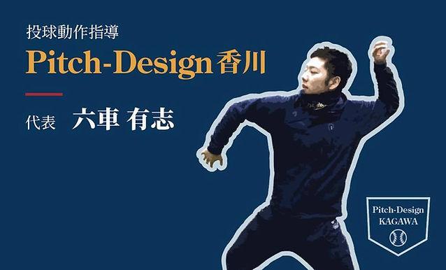 Pitch-Design 香川
