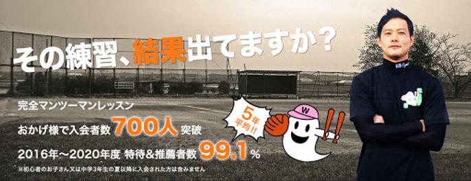 野球教室 will 福岡支店