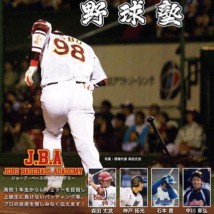 広島の野球教室 野球教室なび