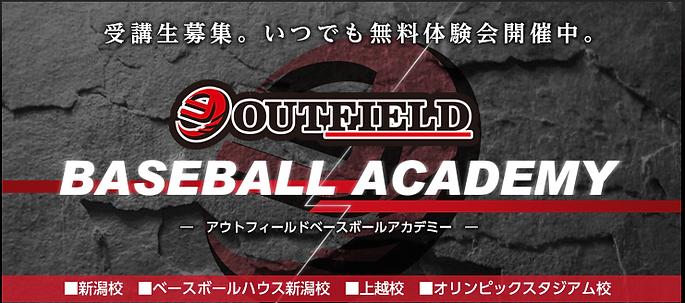 OUT FIELD ベースボールアカデミー