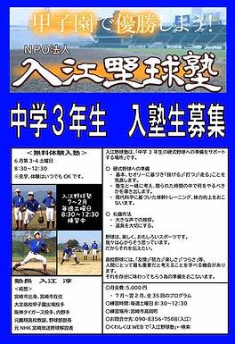 入江野球塾