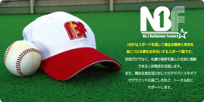 NBFスポーツ塾