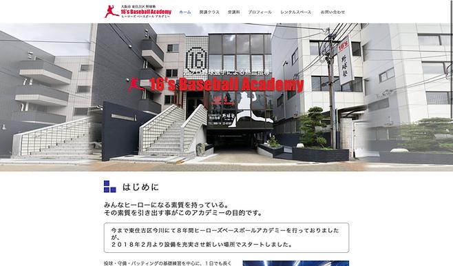 大阪市東住吉区野球塾
