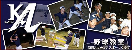 大阪の野球教室   野球教室なび 全国の野球教室をご紹介 あなたにぴったりな野球教室が見つかる 大阪 兵庫 京都 滋賀