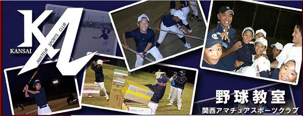 関西アマチュアスポーツクラブ 野球教室