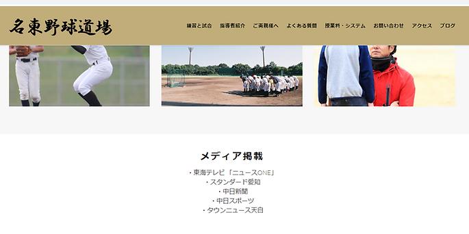 名東野球道場