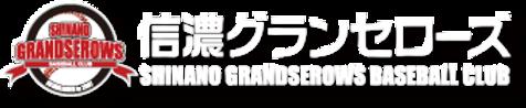 ベースボールアカデミー - 信濃グランセローズ