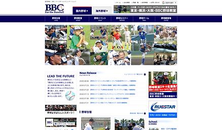 野球教室:BBC