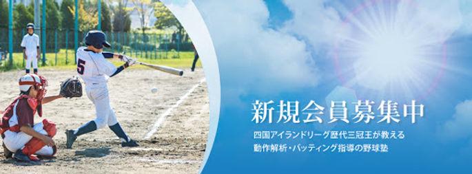 野球塾・Kベースボールパートナーズ