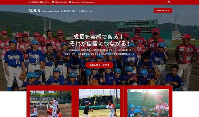 野球塾N.B.S