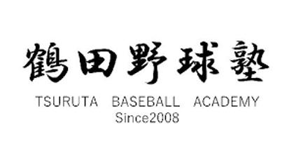 鶴田野球塾
