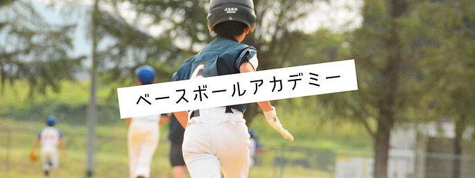 ベースボールアカデミー