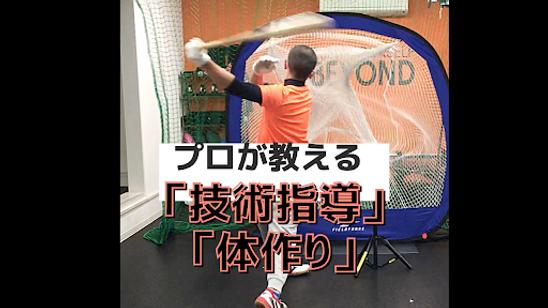 大阪の野球教室 | 野球教室なび|全国の野球教室をご紹介|あなたにぴったりな野球教室が見つかる|大阪|兵庫|京都|滋賀
