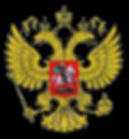 Герб Росии 2.jpg
