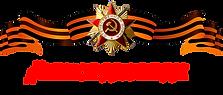 ЛОГО ДЛЯ ГРУП И ПРИНТОВ.png