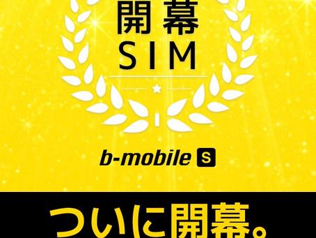 ソフトバンク iphoneで格安SIM