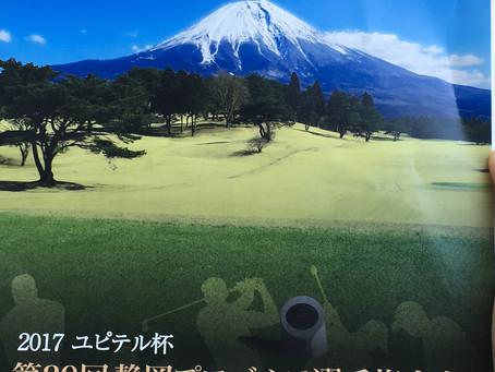静岡プロゴルフ選手権