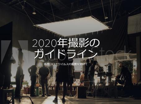 2020撮影ガイドライン