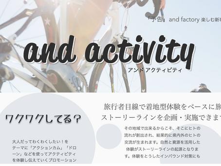 楽しむ事業部(and activity)前編
