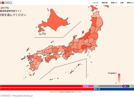 選挙!JAPAN CHOICEが投票行動を変えるかも知れない。