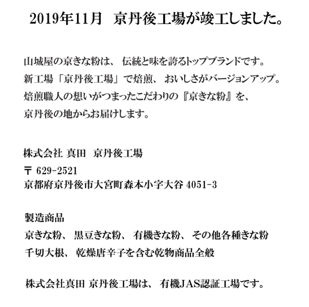 kyotango-omoi.png