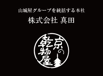 株式会社真田