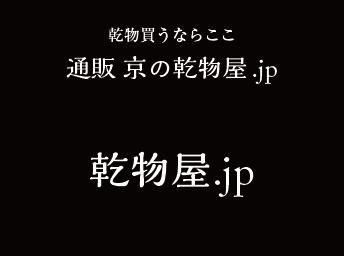 乾物屋.jp