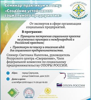 """4 октября состоится семинар-практикум на тему: """"Создание устойчивого социального предприятия&qu"""