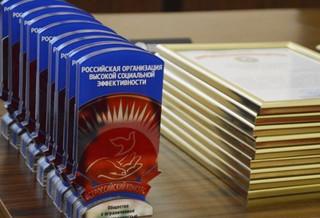 Предприниматели Серпухова приглашаются к участию в конкурсе «Российская организация высокой социальн