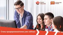 «Открытые уроки» для будущих предпринимателей начинаются в Подмосковье